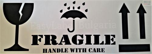 Етикети FRAGILE -