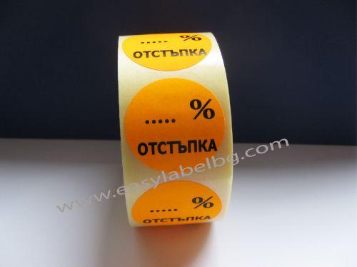 Етикети за ПРОМОЦИЯ, оранжеви с черен надпис, Ø35mm