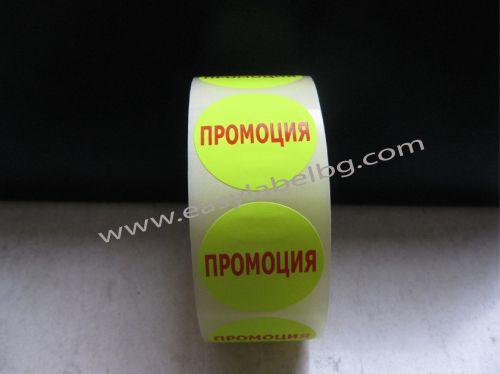 Етикети за ПРОМОЦИЯ, жълти с червен надпис, Ø25mm
