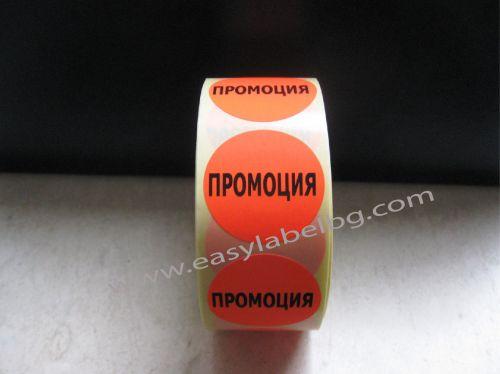 Етикети за ПРОМОЦИЯ, червени с черен надпис, Ø50mm