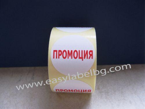 Етикети за ПРОМОЦИЯ, бели с червен надпис, Ø50mm