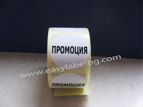 Етикети за ПРОМОЦИЯ, бели с черен надпис, Ø50mm
