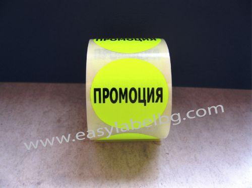 Етикети за ПРОМОЦИЯ, жълти с черен надпис, Ø50mm
