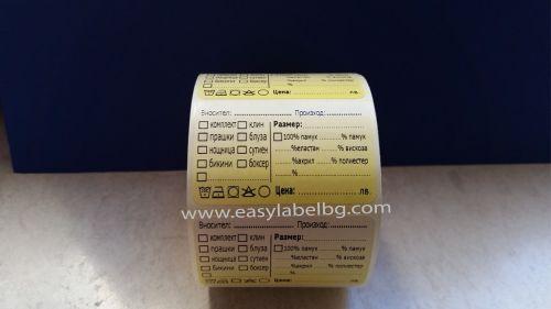 Напечатани етикети за дрехи, жълта основа, тип ПРЕЛИВКИ