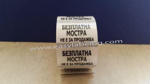 Етикети с надпис