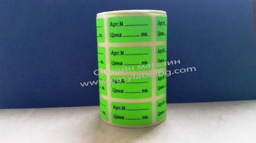 Напечатани етикети за цени от хартия, Aрт.№..........., Цена........лв., 17mm x 31mm /4/ 1 200бр., зелени