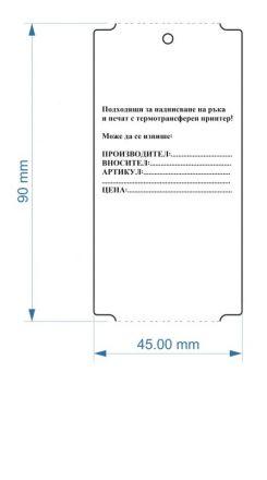Водоустойчиви несамозалепващи напечатани бели PVC етикети / стикери, 45mm x 90mm, 500бр. (Печат по ваше задание - с поръчка!)