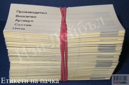 Standard Printed Labels, Арт. №1027008, 500