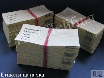 Напечатани етикети за дрехи, бяла основа, Арт. №1027005, 500бр.