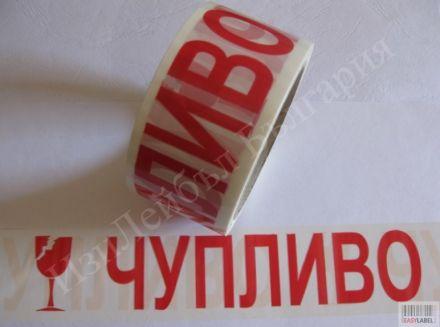 """Опаковъчно тиксо с печат """"ЧУПЛИВО"""", 50mm x 50m"""