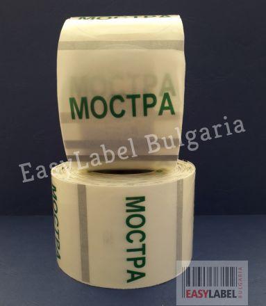 """Напечатани кръгли прозрачни етикети/стикери с надпис """"Мостра"""", Ø52mm - диаметър 52mm, 500бр."""