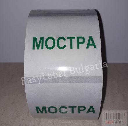 Напечатани кръгли прозрачни етикети/стикери с надпис МОСТРА, Ø52mm - диаметър 52mm, 500бр.