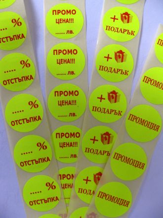 САМОЗАЛЕПВАЩИ ЕТИКЕТИ НА РОЛКА, сигнален цвят: жълт, Ф25mm