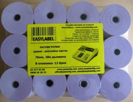 Ролки за касови апарати УДАРНИ, 76mm, Ø67mm, 28m, с шпула