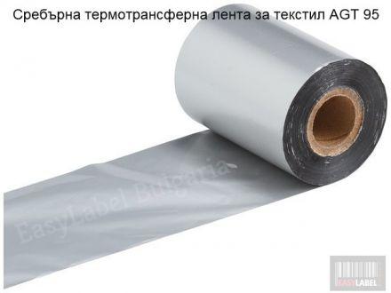 Термотрансферна лента за текстил (ТАФТА и САТЕН) AGT 95, сребърна