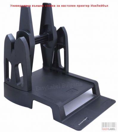 Универсална външна стойка за настолен принтер ИзиЛейбъл, черна