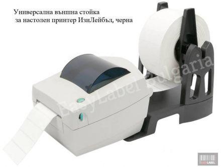 Универсална външна стойка за настолен принтер Изи Лейбъл, черна