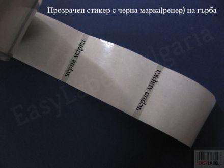 Прозрачен самозалепващ се кръгъл стикер от PVC фолио, Ø25mm, 6 000бр., с черна марка(репер)