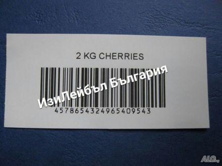 Непрекъсната бяла хартиена лента Brother DK-2205RN, 62mm x 20m(съвместими)