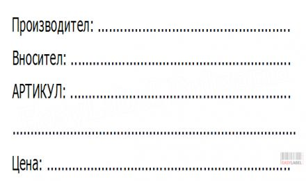 Етикети ВНОСИТЕЛ / ПРОИЗВОДИТЕЛ, Арт. №573208, 2 000бр.