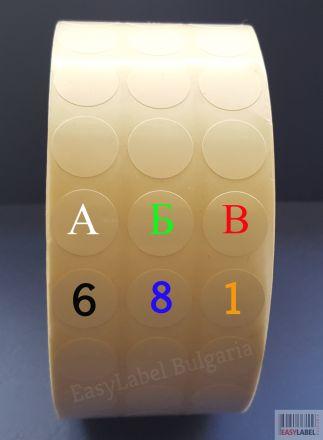 КРЪГЛИ бели самозалепващи PVC етикети с лесно отстраняемо лепило, Ø15mm