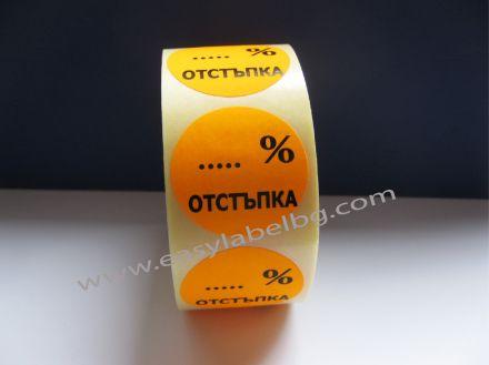 """Етикети """"%"""" отстъпка, оранжеви с черен надпис, Ø35mm, 400бр."""