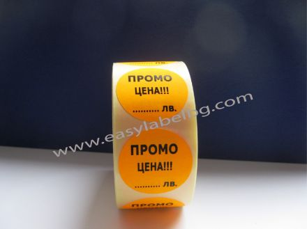 "Етикети ""Промо Цена"", оранжеви с черен надпис, Ø35mm, 400бр."