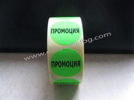 Етикети за ПРОМОЦИЯ, зелени с черен надпис, Ø25mm