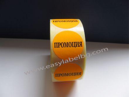 Етикети за ПРОМОЦИЯ, оранжеви с черен надпис, Ø25mm