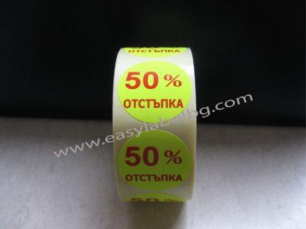 """Етикети """"50% отстъпка"""", жълти с червен надпис, Ø35mm, 400бр."""
