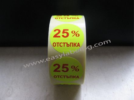 """Етикети """"25% отстъпка"""", жълти с червен надпис, Ø35mm, 400бр."""