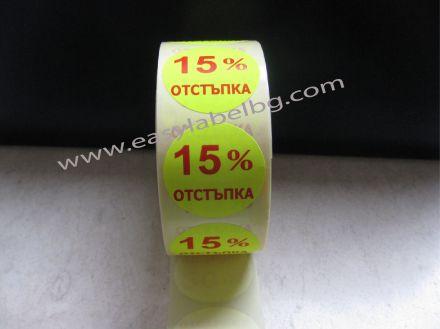 """Етикети """"15% отстъпка"""", жълти с червен надпис, Ø35mm, 400бр."""