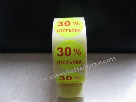 """Етикети  """"30% отстъпка"""", Ø35mm, жълти с червен надпис, 400бр."""