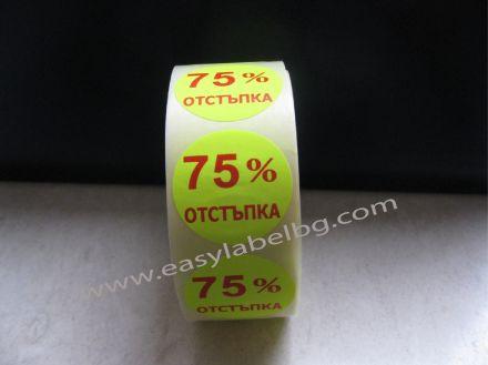 """Етикети """"75% отстъпка"""", жълти с червен надпис, Ø35mm, 400бр."""