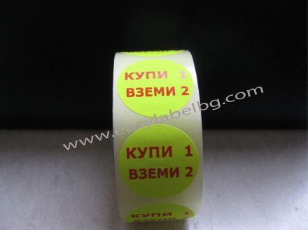 """Етикети """"Купи 1, Вземи 2"""", жълти с червен надпис, Ø35mm, 400бр."""