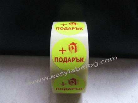 """Етикети  """"+ Подарък"""", жълти с червен надпис, Ø35mm, 400бр."""