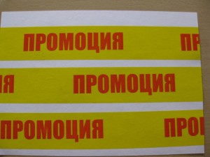 """Опаковъчно тиксо с надпис: """"ПРОМОЦИЯ"""""""