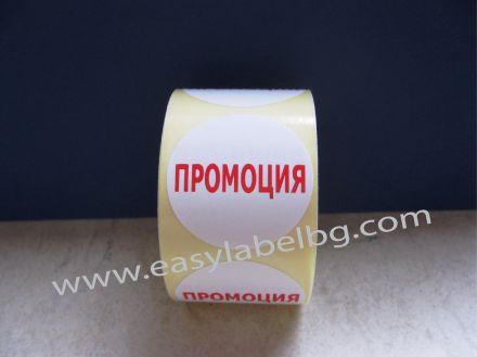 """Етикети """"ПРОМОЦИЯ"""", бели с червен надпис, Ø50mm, 300бр."""