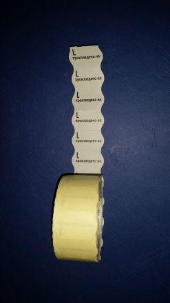 """Етикети за маркиращи клещи, двуредови, с надпис """"L произведено на:"""", 26mm X 16mm"""