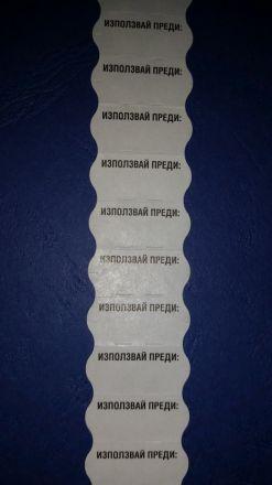 """Етикети за маркиращи клещи, едноредови, с надпис """"използвай преди:"""", 26mm X 12mm"""