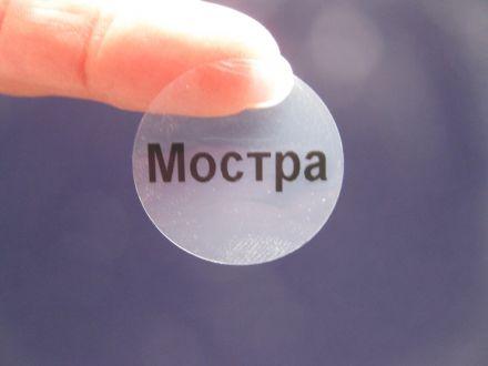 """Напечатани кръгли прозрачни етикети/стикери с надпис """"Мостра"""", Ø25mm - диаметър 25mm, 500бр."""