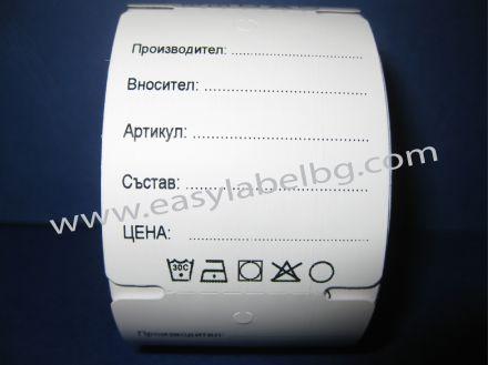 EasyLabel Bulgaria ИзиЛейбъл България printed cardboard tags-front-www.easylabelbg.com