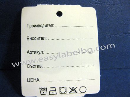 EasyLabel Bulgaria ИзиЛейбъл България printed cardboard tags-single-easylabelbg.com