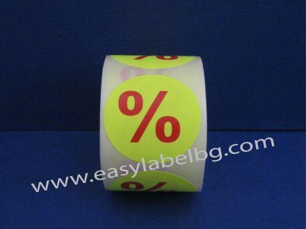 """Етикети за разпродажба, акция, промоция, намаления - """"%"""", жълти с червен надпис, Ø35mm, 400бр."""