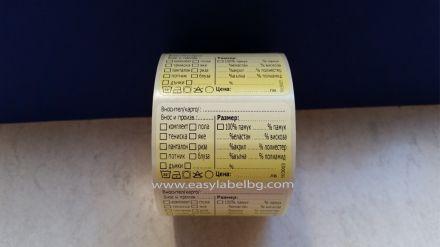 Напечатани етикети за дрехи, жълта основа, тип ПРЕЛИВКИ, Арт. №Y503003, 1 000бр.