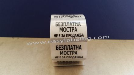 """Етикети с надпис """"Безплатна Мостра"""""""