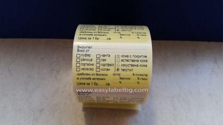 Напечатани етикети за КОЖЕНИ ИЗДЕЛИЯ, жълта основа, тип ПРЕЛИВКИ, Арт. №Y503006, 1 000бр.