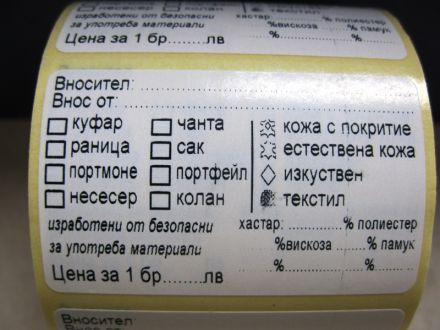 Напечатани етикети за КОЖЕНИ ИЗДЕЛИЯ, бяла основа, Арт. №503006, 2 000бр.