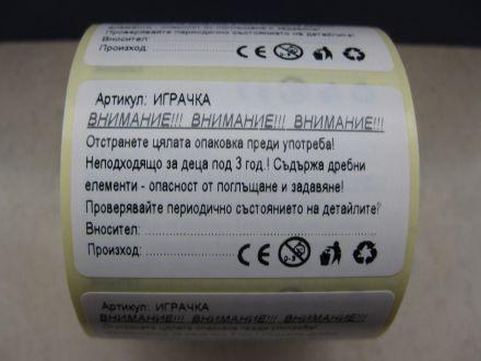 Етикети за ИГРАЧКИ