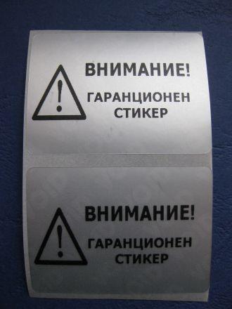 """Универсален напечатан защитен гарaнционен етикет """"ВНИМАНИЕ! ГАРАНЦИОНЕН СТИКЕР"""" -  matt silver VOID, 45mm х 30mm, сребрист"""